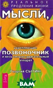 Купить Мысли, укрепляющие позвоночник и весь опорно-двигательный аппарат, ИГ Весь, Георгий Сытин, 978-5-9573-0996-3