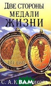 Купить Две стороны медали жизни, Амрита-Русь, С. А. Калашникова, 5-94355-468-8