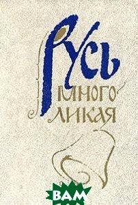 Купить Русь многоликая, Советский писатель. Москва, 5-265-01457-8