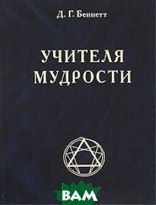 Купить Учителя мудрости, Профит Стайл, Д. Г. Беннетт, 5-98857-028-3