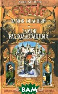 Купить Замок Опасный. Замок Расколдованный, ЭКСМО, Джон Де Ченси, 5-699-18530-5