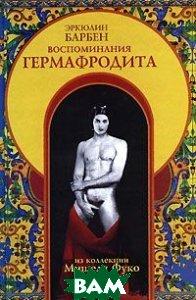 Воспоминания гермафродита