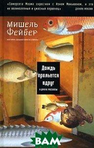 Купить Дождь прольется вдруг и другие рассказы, Машины Творения, Мишель Фейбер, 5-902918-08-1