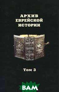 Архив еврейской истории. Том 3, Российская политическая энциклопедия, 5-8243-0599-4  - купить со скидкой