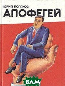 Купить Апофегей, Литературный фонд, Юрий Поляков, 5-85320-001-1