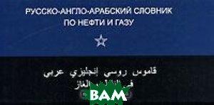 Русско-англо-арабский словник по нефти и газу (Тровант) Северодонецк книги интернет магазины