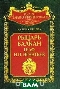 Рыцарь Балкан граф Н. П. Игнатьев
