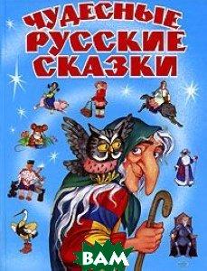 Купить Чудесные русские сказки, ЭКСМО, <не указано>, 978-5-699-09992-4