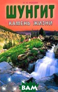 Купить Шунгит - камень жизни, Диля, О. А. Рысьев, 5-88503-265-3