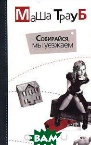 Купить Собирайся, мы уезжаем, АСТ, АСТ Москва, Хранитель, Харвест, Маша Трауб, 985-13-8802-5