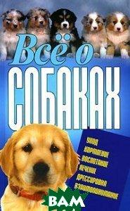 Купить Все о собаках, Харвест, Давыденко Виталий Игоревич, 985-13-8762-2