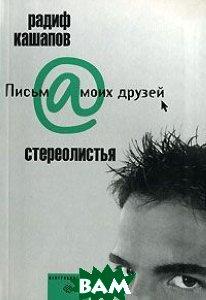 Купить Стереолистья, ЦЕНТРПОЛИГРАФ, Радиф Кашапов, 5-9524-2546-1