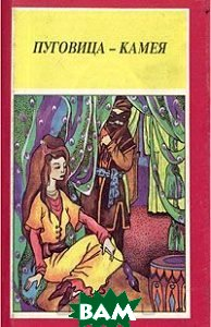 Купить Пуговица-камея, Печатный Двор, 5-7062-0044-0