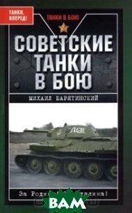 Купить Советские танки в бою, Яуза, Михаил Барятинский, 978-5-699-18740-9