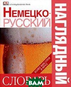 Купить Немецко-русский наглядный словарь, АСТ, Астрель, 5-271-14613-8