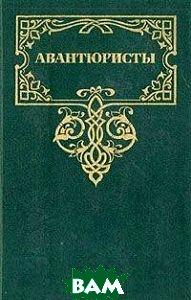 Купить Авантюристы, СОВРЕМЕННИК, 5-270-01862-4