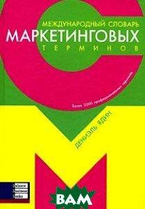 Купить Международный словарь маркетинговых терминов, Баланс Бизнес Букс, Дениэль Ядин, 0-7494-3532-1