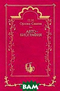 Купить П. И. Орлова-Савинова. Автобиография, Художественная литература. Москва, 5-280-02460-0