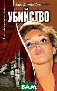 Убийство. Книга 3
