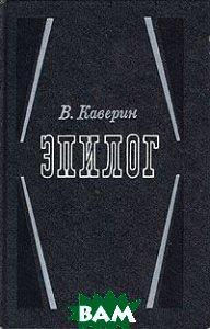 Купить Эпилог (изд. 1989 г. ), Московский рабочий, В. Каверин, 5-239-00642-3