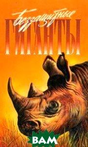 Купить Беззащитные гиганты, Армада, 5-7632-0127-2