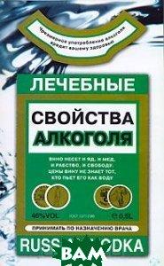 Купить Лечебные свойства алкоголя, ЦЕНТРПОЛИГРАФ, 978-5-9524-2633-7