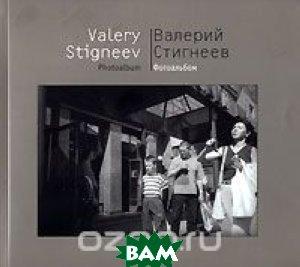 Купить Валерий Стигнеев. Фотоальбом / Valery Stigneev: Photoalbum, Три квадрата, 5-94607-058-4