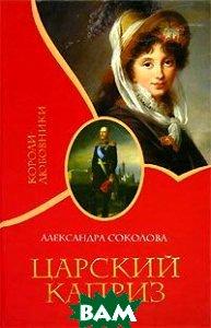 Купить Царский каприз, Гелеос, Александра Соколова, 978-5-8189-0824-3