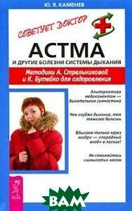 Астма и другие болезни системы дыхания, ИГ Весь, Ю. Я. Каменев, 978-5-9573-1162-1  - купить со скидкой