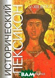 Купить Исторический лексикон. V-XIII века. В 2 книгах. Книга 2, Академкнига/Учебник, 5-7846-0105-9