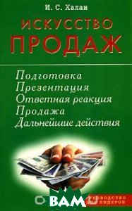 Купить Искусство продаж, Диля, И. С. Халан, 978-5-88503-559-0