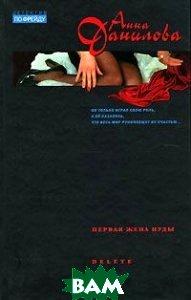 Купить Первая жена Иуды. Delete, ЭКСМО, Анна Данилова, 978-5-699-20595-0