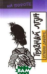 Купить Грязный лгун, Мир книги, Брайан Джеймс, 978-5-486-01016-3