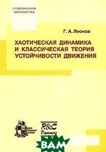 Купить Хаотическая динамика и классическая теория устойчивости движения, Институт компьютерных исследований, Г. А. Леонов, 5-93972-470-1