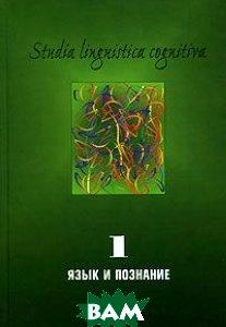 Studia Liguistica Cognitiva. Выпуск 1. Язык и познание