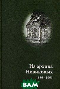 Купить Из архива Новиковых. 1889-1991, Возвращение, 5-7157-0204-6