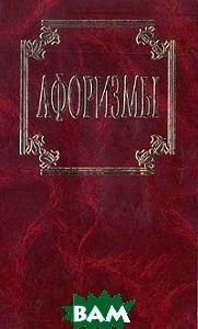 Афоризмы, Литература, 985-437-404-1  - купить со скидкой