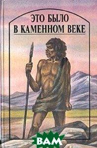 Купить Это было в каменном веке, Юнацтва, 5-7880-0124-2