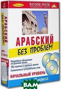 Арабский без проблем. Начальный уровень (+ 3 CD), Дельта Паблишинг, 5-94619-151-9  - купить со скидкой