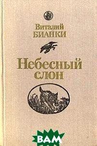 Небесный слон, Юнацтва, Виталий Бианки, 5-7880-0094-7  - купить со скидкой