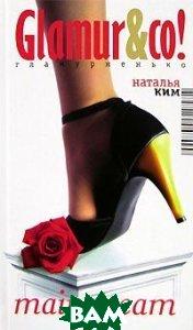 Купить Mainstream, Олма Медиа Групп, Наталья Ким, 978-5-373-00821-1