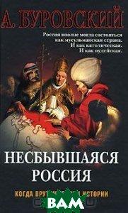 Купить Несбывшаяся Россия, Яуза, Эксмо, А. Буровский, 978-5-699-20032-0
