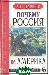 Купить Почему Россия не Америка, Крымский мост-9Д, А. П. Паршев, 5-89747-017-0