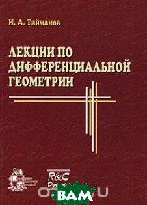 Купить Лекции по дифференциальной геометрии, Институт компьютерных исследований, НИЦ Регулярная и хаотическая динамика, И. А. Тайманов, 5-93972-467-1