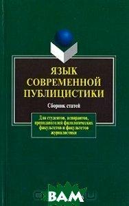 Флинта, Наука / Язык современной публицистики