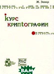 Купить Курс криптографии, НИЦ Регулярная и хаотическая динамика, Институт компьютерных исследований, Ж. Земор, 5-93972-510-4