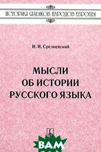 Мысли об истории русского языка