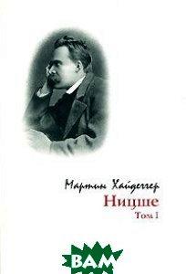 Купить Ницше. Том 1, Владимир Даль, Мартин Хайдеггер, 5-93615-054-2