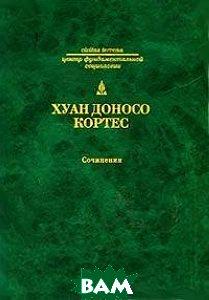 Купить Хуан Доносо Кортес. Сочинения, Владимир Даль, 5-93615-033-X