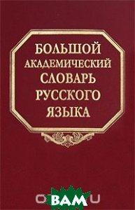 Купить Большой академический словарь русского языка. Том 3. Во-Вящий, Наука, 5-02-027424-0